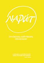 naput2007